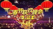 2015大气3D春晚片头视频