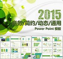 2015绿色圆球色彩PPT模板