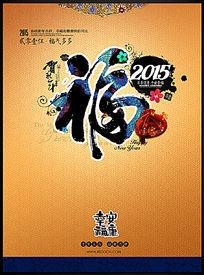 2015年福字海报素材