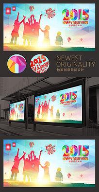 2015年欢乐庆春节联欢晚会背板设计
