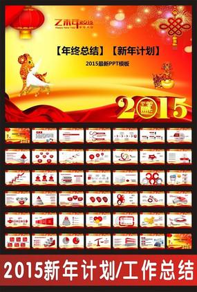 2015年新年春节PPT