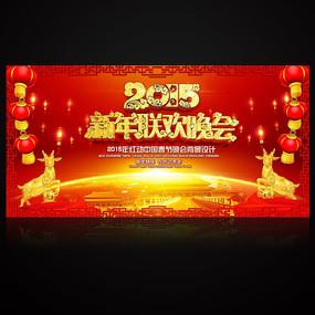 2015年新年联欢晚会背景