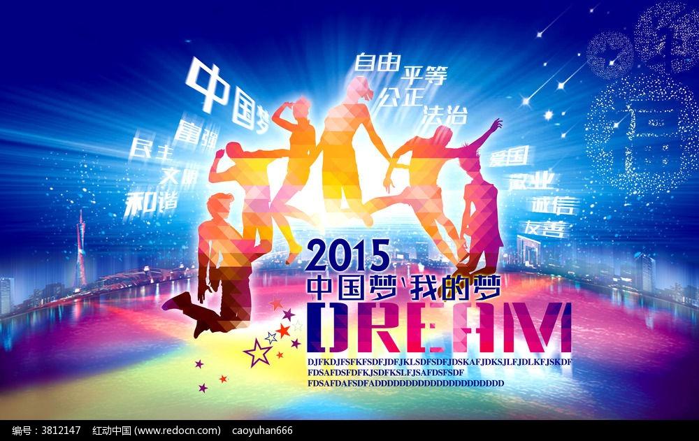 2015中国梦我的梦活动宣传展板