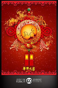 2015中国年海报素材