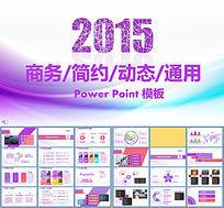 2015紫色简约PPT模板
