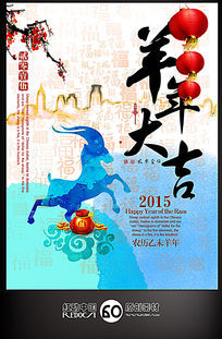 彩墨2015羊年大吉海报设计