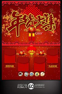 春节年货大集促销海报