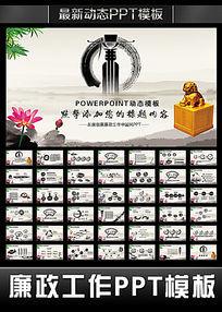反腐败纪委党风廉政清廉党建中国风PPT
