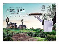 花园别墅房地产广告设计