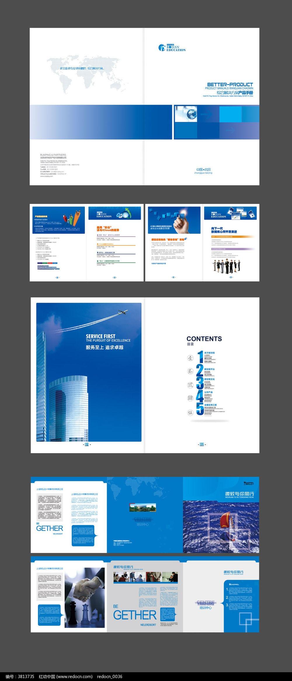 原创设计稿 画册设计/书籍/菜谱 企业画册|宣传画册 科技宣传册模板图片