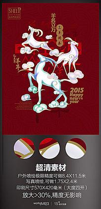 手绘2015羊年海报图片