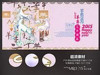手绘2015羊年扬名立万主题背景板素材