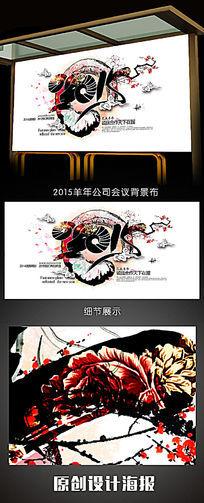 水墨2015羊年公司年会舞台背景