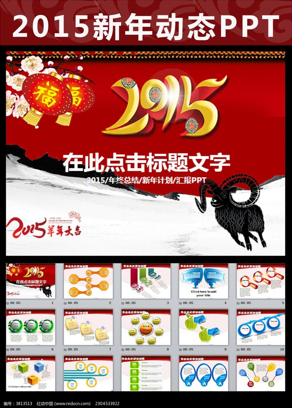 水墨中国风2015年终总结工作计划PPT图片下载 开门红 文艺 晚会