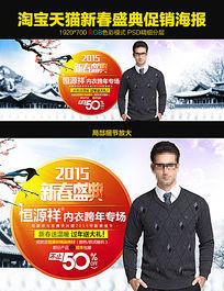 淘宝2015新春盛典促销海报