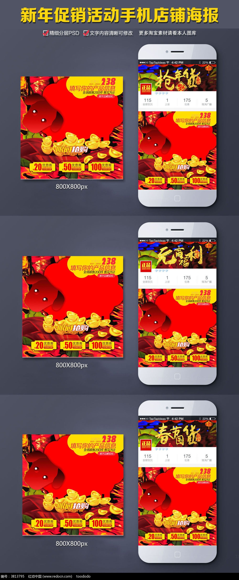 国庆手机店海报