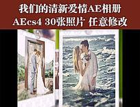 我们的清新爱情浪漫AE相册视频含音乐