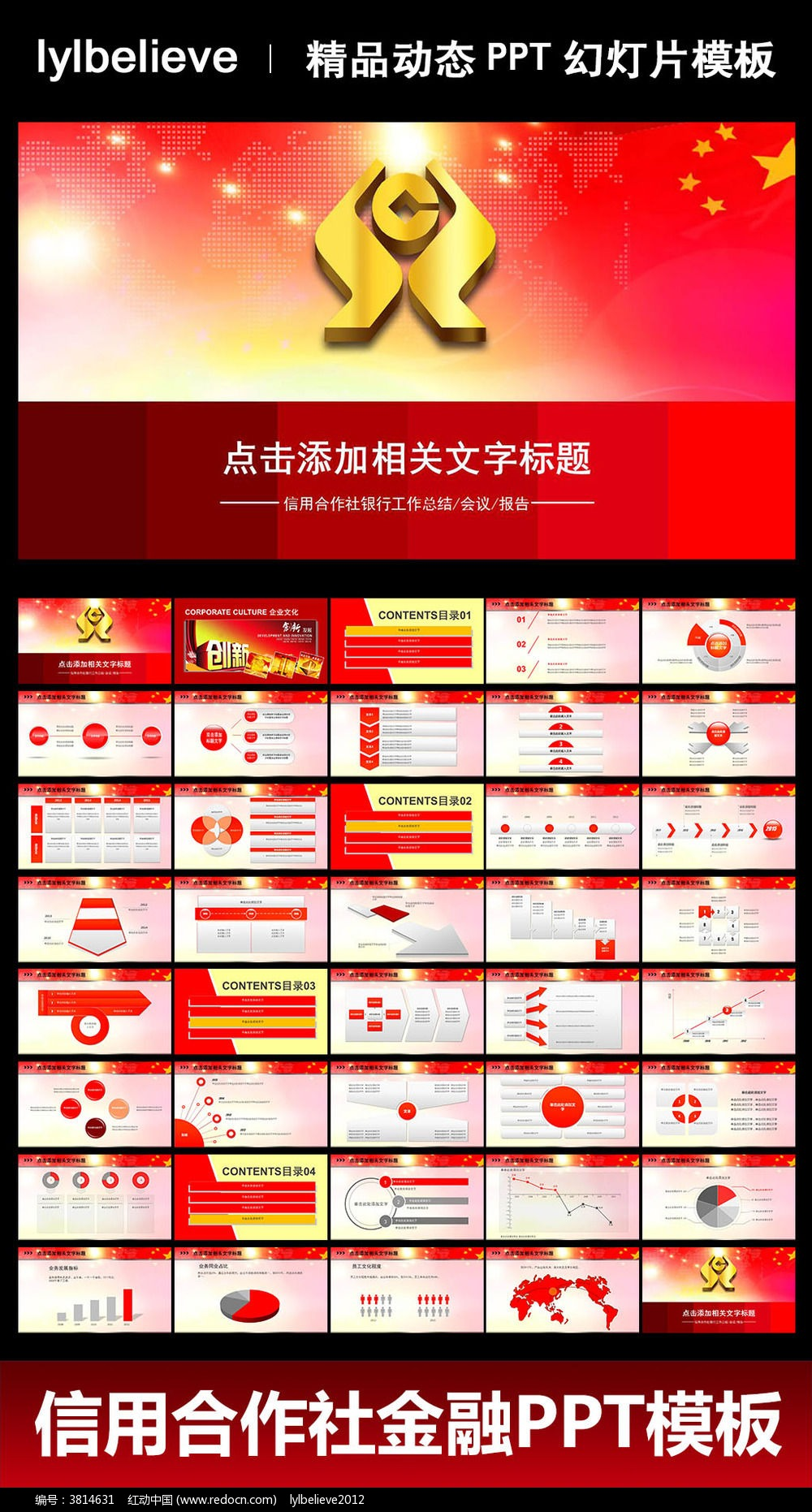 城市 利率 存款 准备金 金融服务 红色背景-11款 央行金融动态PPT模板