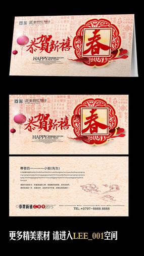 中国风2015新年贺卡设计