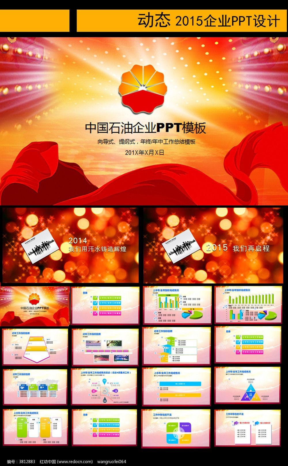 模板/ppt背景图片 商务贸易ppt