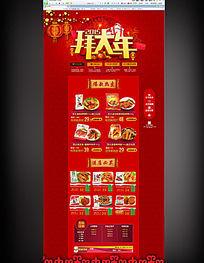 2015春节食品店铺促销首页模板