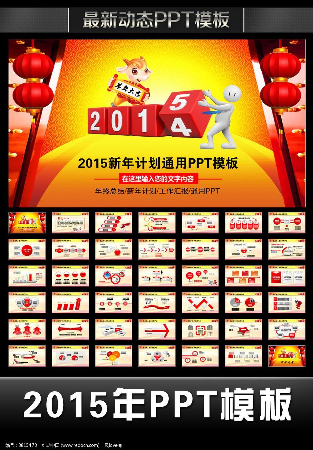 2015年公司年会开门红新年计划PPT