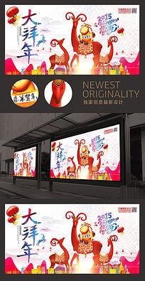 2015年三阳开泰大拜年企业背景板设计