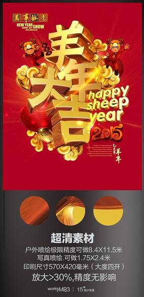 2015年羊年大吉海报模板下载