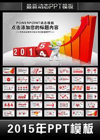 2015年终总结新年计划业绩报告PPT