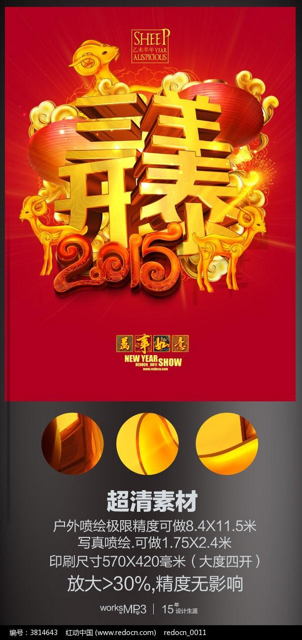 春节儿童气氛海报手绘
