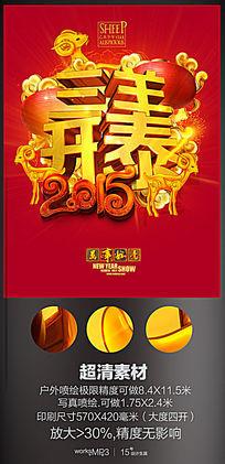 2015三羊开泰春节祝福海报