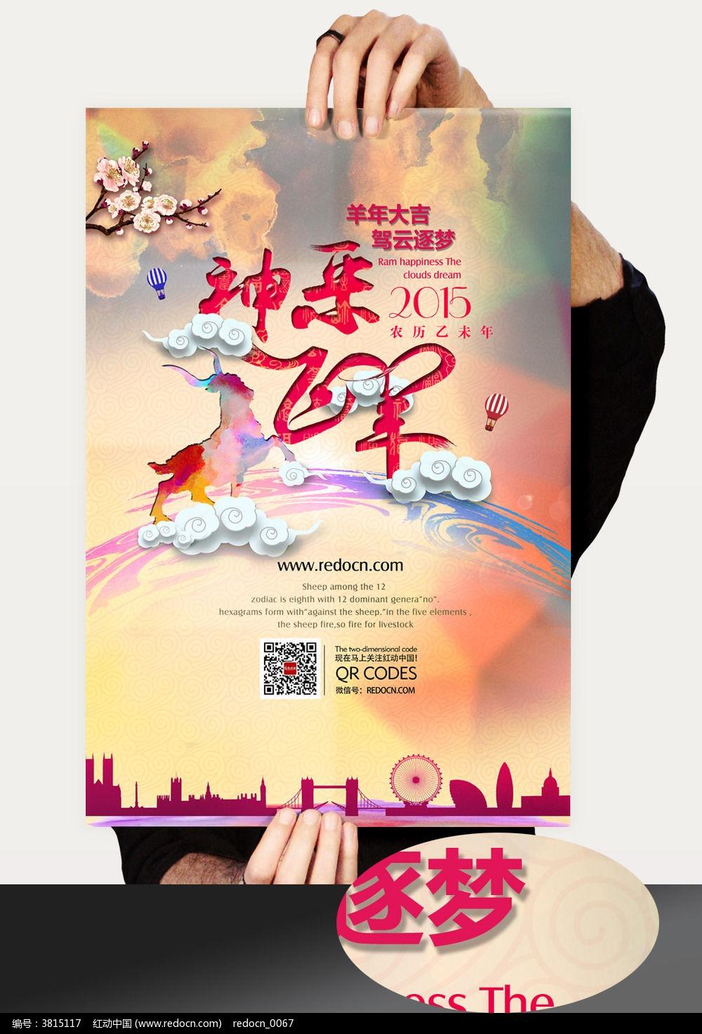 晚会宣传海报 手绘 彩墨 中国风 祥云 公司年会海报 新年素材图片