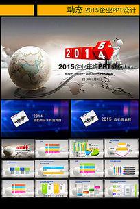 2015新年计划工作报告ppt
