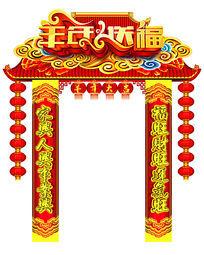 2015羊年送福春节门头广告布置