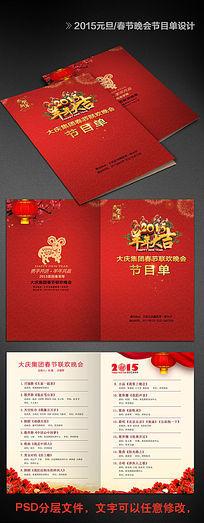 2015羊年元旦春节晚会节目单