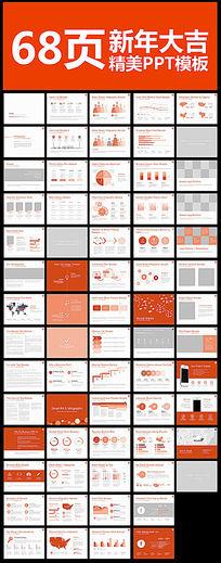 红色喜庆金融理财数据图表通用PPT模板