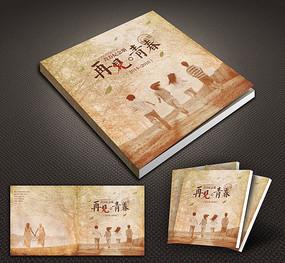 原创设计稿 画册设计/书籍/菜谱 企业画册|宣传画册 小清新同学录毕业图片