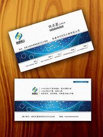 蓝色电子商务名片