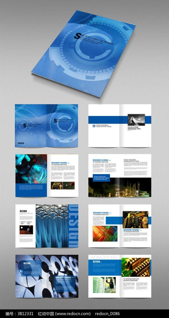 画册设计/书籍/菜谱 企业画册 宣传画册 蓝色企业画册排版设计图片