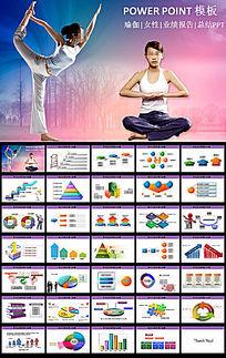 瑜伽女性美容美体化妆品保健PPT模板