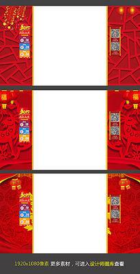 淘宝2015羊年固定背景模板