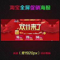 淘宝京东拍拍双11来了活动全屏海报