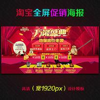 淘宝京东拍拍双12劲爆来袭促销海报