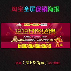 淘宝天猫1212年终盛典促销轮播海报