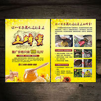 土蜂蜜宣传单DM单
