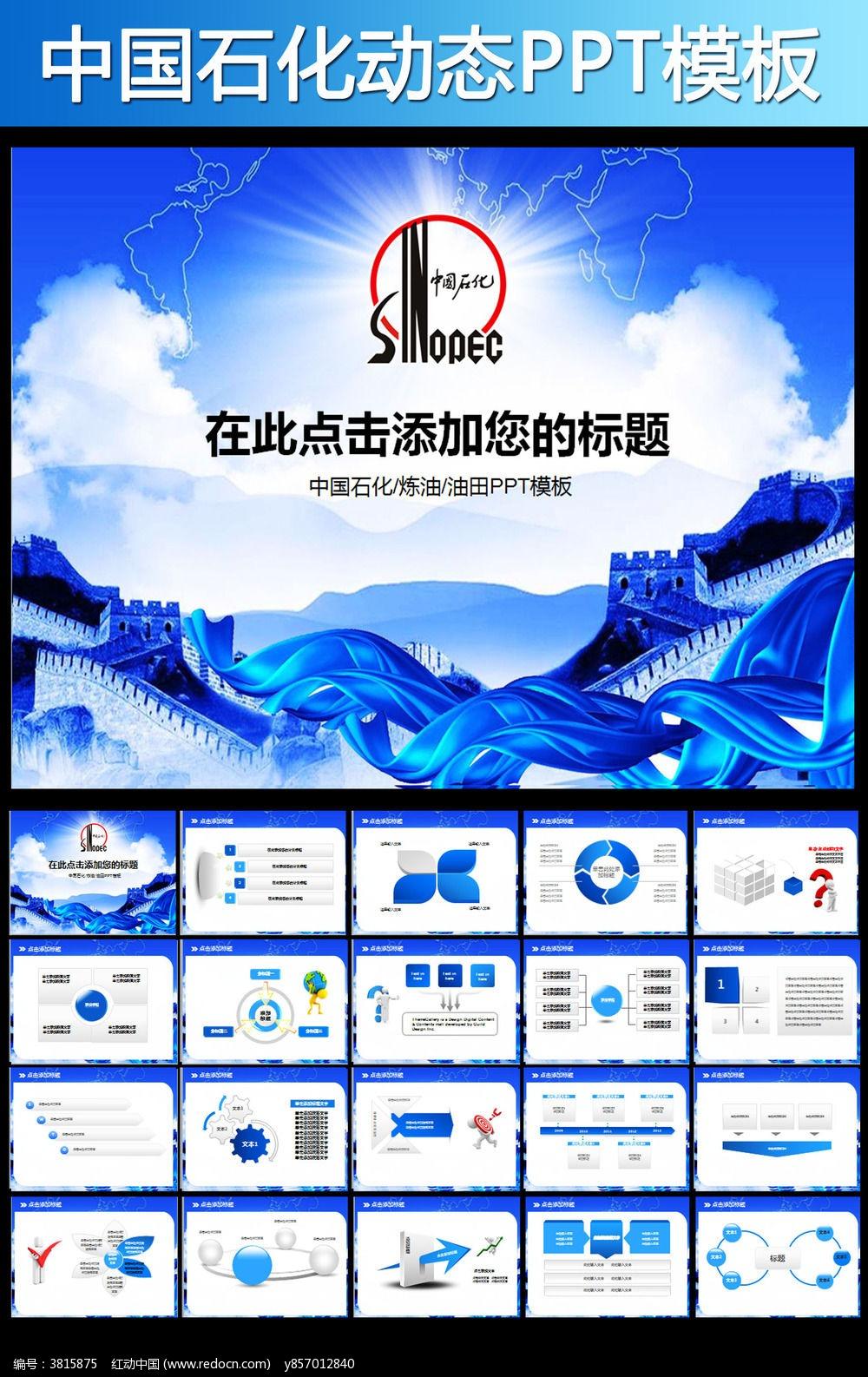 中石化 PPT模板 PPT图表 动态PPT 会议 报告 座谈 交流-12款 中国石