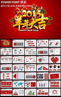 8款 2015企业PPT模板