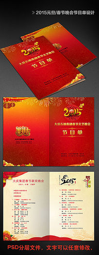 2015羊年元旦春节晚会节目单下载(编号:3818693)