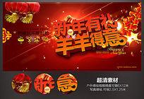 2015迎新春新年有礼促销活动海报背景