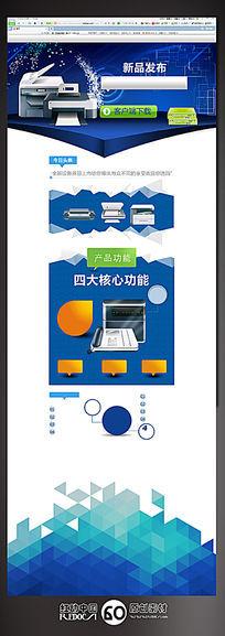 办公产品新品发布首页psd网页